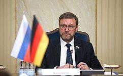 К. Косачев провел встречу состатс-секретарем Федерального министерства иностранных дел Германии М.Бергером
