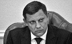 Ю. Воробьев выразил глубокие соболезнования всвязи страгической гибелью А.Захарченко
