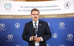 МПС вносит реальный вклад вукрепление стабильности ибезопасности вмире— К.Косачев