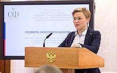 Л. Бокова: Временная комиссия СФ стала одним изисполнителей Плана реализации Концепции информационной безопасности детей