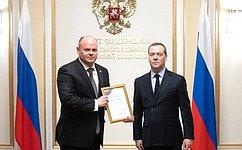 А.Дмитриенко объявлена благодарность Правительства Российской Федерации