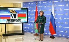 Форум регионов помог перезапустить экономические отношения между субъектами РФ иБеларуси– В.Матвиенко