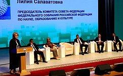 Мы должны сформировать эффективную воспитательную систему, основанную наобщих для страны ценностях, наполненную современным содержанием– Л.Гумерова