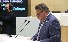 Сенаторы внесли изменения взаконодательство всвязи спринятием закона огосударственном имуниципальном контроле вРФ