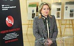 В. Матвиенко приняла участие вцеремонии открытия выставки «Лучи света: судьба женщины вгоды Холокоста»