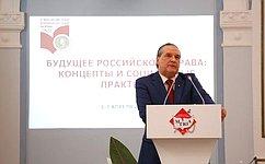 А. Александров выступил сдокладом врамках V Московского юридического форума