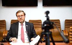 К. Косачев: Человечеству нужен диалог одемократизации принципов международных отношений