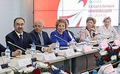 Совет Федерации продолжит оказывать всемерную поддержку социальным инвесторам– В. Матвиенко