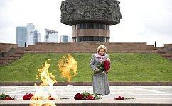 Председатель Совета Федерации В.Матвиенко возложила цветы кВечному огню вПарке Победы наПоклонной горе
