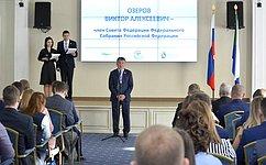 В.Озеров принял участие вработе Форума молодых парламентариев