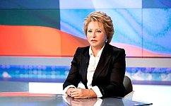 Поздравление Председателя Совета Федерации В.Матвиенко сДнем сотрудника органов внутренних дел