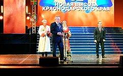 В. Бекетов: Вкубанской столице отметили 82-летие образования Краснодарского края