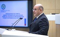 М. Мишустин рассказал назаседании СФ обинновационных инструментах администрирования налоговых доходов регионов