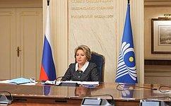 В. Матвиенко: Механизм парламентской дипломатии активно способствует расширению сотрудничества напространстве СНГ