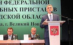 С. Фабричный принял участие вцеремонии вручения знамени новгородским судебным приставам