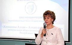 Т. Гигель: Участницы женского движения Алтая укрепляют взаимодействие среспубликанскими парламентариями