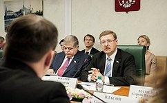 К. Косачев провел «круглый стол», посвященный созданию объективного международного образа России
