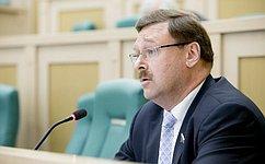 К. Косачев представил отчет Комитета СФ помеждународным делам обитогах работы в2014году