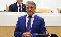 Г. Греф выступил назаседании Совета Федерации потеме искусственного интеллекта