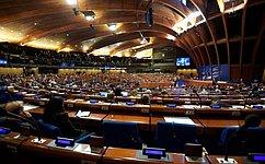 Делегация Совета Федерации принимает участие вПервой части очередной сессии ПАСЕ