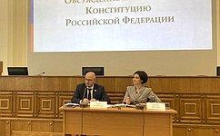 О.Цепкин иМ.Павлова провели вЧелябинске обсуждение поправок вКонституцию РФ