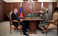 Президент России В.Путин провел рабочую встречу сПредседателем Совета Федерации В.Матвиенко