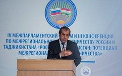 V Межпарламентский форум «Россия– Таджикистан» иIV конференция помежрегиональному сотрудничеству двух стран состоятся вДушанбе