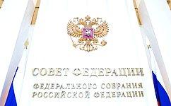 Совет Федерации назначил выборы Президента России
