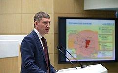 ВСовете Федерации прошла презентация Пермского края