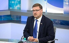 Концепция внешней политики отвечает национальным интересам России— К. Косачев