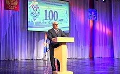 О. Селезнев принял участие вторжественном мероприятии, посвященном 100-летию соДня образования органов безопасности РФ
