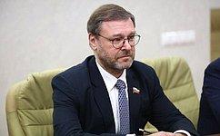 К. Косачев: Парламентарии России иЮжной Осетии договорились активизировать сотрудничество