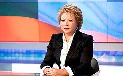 В.Матвиенко: Роль женщины вмире. Интервью Председателя Совета Федерации «Международной жизни»