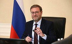 К. Косачев обсудил сруководством МПС подготовку Всемирной конференции помежэтническому имежрелигиозному диалогу
