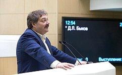 Писатель ипублицист Д.Быков выступил назаседании Совета Федерации