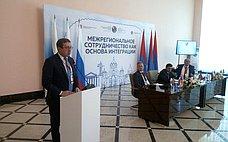 Российские сенаторы приняли участие вШестом российско-армянском межрегиональном форуме