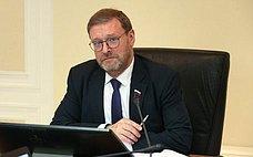 К. Косачев: Проекты, претендующие наполучение поддержки Фонда Горчакова, соответствуют актуальной повестке внешней политики России