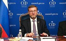 К. Косачев: Обстоятельства пандемии иполитическая ситуация немогут мешать контактам сенаторов России иФранции