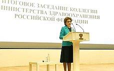 Г. Карелова приняла участие врасширенном заседании Коллегии Министерства здравоохранения РФ