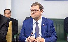 К. Косачев: ВСовете Федерации подтверждают готовность квозобновлению контактов сколлегами изШвеции