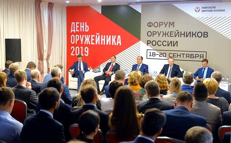 Юрий Федоров принял участие вработе II Всероссийского форума оружейников