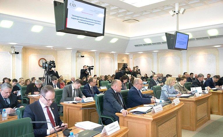 Парламентские слушания натему «Законодательное обеспечение подготовки кадров для агропромышленного комплекса России»