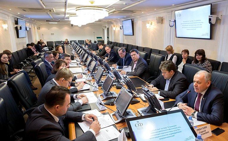 Круглый стол Комитета побюджету ифинрынкам