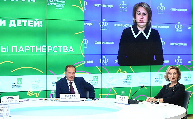 Инна Святенко выступила напленарном заседании XI Всероссийского форума «Вместе– ради детей! Ключевые программы партнерства»