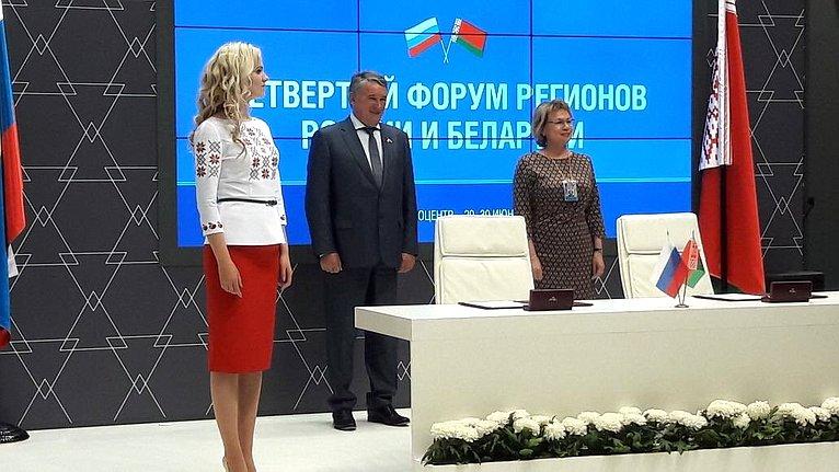 Ю. Воробьев наЧетвертом форуме регионов Беларуси иРоссии