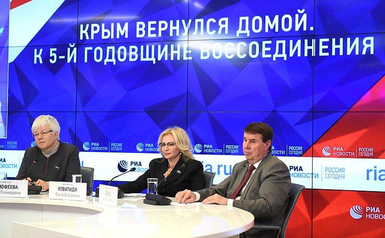 """Мультимедийный видеомост натему """"Крым вернулся домой. К5-й годовщине воссоединения"""""""