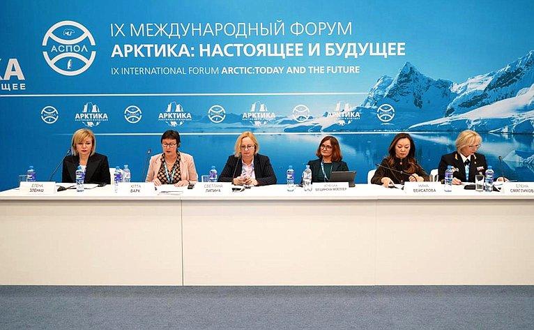 Елена Зленко выступила модератором панельной сессии «Женщины вАрктике» наIX Международном форуме «Арктика: настоящее ибудущее»