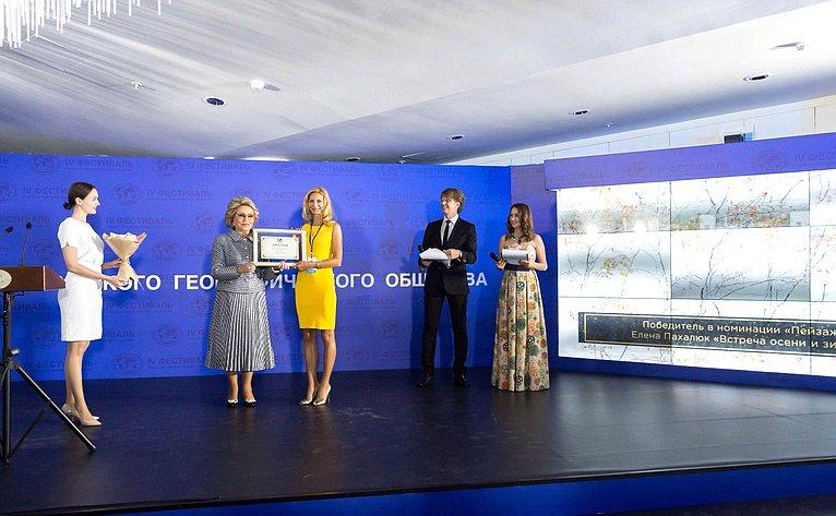 Валентина Матвиенко приняла участие внаграждении победителей фотоконкурса «Самая красивая страна»