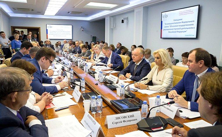 Совещание повопросам овнесении изменений вФЗ «Обосновах государственного регулирования торговой деятельности вРоссийской Федерации»