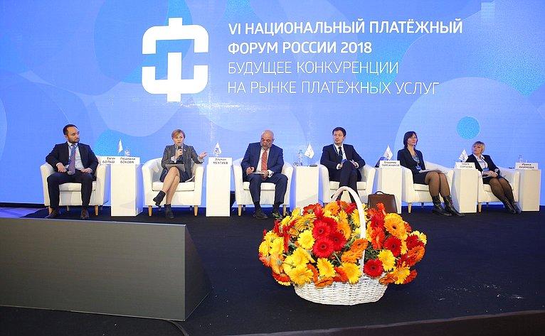 VI Национальный платежный форум 2018